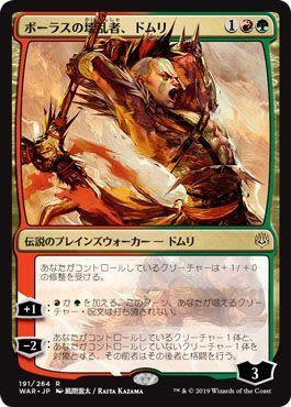 War of the Spark - Japanese Alternate Art