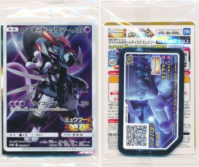 Armored Mewtwo (Japanese) - SM365 - SC